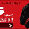 【シン・ゴジラ公開記念】庵野秀明作品総まとめ
