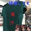 【ジム友達!】マーシャルエキサイト【増えた!】