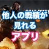 【CODBO4】他のプレイヤーの戦績が見れるアプリとその使い方