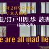 【終了】芋虫/江戸川乱歩(江戸川乱歩傑作選)【池袋】