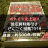 ポケモンSM・USUMの設定資料集が超豪華で激アツ!公式ポケモンぜんこく図鑑2018特別版をレビュー!