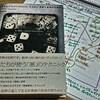 レビュー『The Confidence Game(コンフィデンス・ゲーム)』 ダイレクト出版 月刊ビジネス選書1月号 ~レゾナンスリーディングvol.58