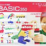 【口コミレビュー】3歳からの「ダイヤブロックベーシック350」ブロックの種類が豊富で日本製!ドアや窓も入ってる!しかし・・・。