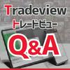 Tradeview(トレードビュー)のQ&A