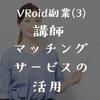 (3)講師になる ~VRoidで稼げる?VRoidユーザーにおすすめの稼ぎ方5つ~