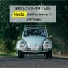 【SPGポイント提携決定】海外のレンタカーは登録無料のHertz(ハーツ)Gold Plus Rewards メンバーで快適に。実際にアメリカで利用した様子もお伝えします。