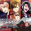 【セブンネット限定】「バンドやろうぜ!」×「一番カフェ」グッズが登場!