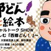 「西郷どん!まるごと絵本」出版記念スペシャルトークSHOW