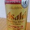 ノンアルコールテイスト飲料を比較してみた Vol.7 アサヒビール「アサヒヘルシースタイル 」