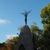 宮島と尾道へ - 広島市内vol.1 - 平和記念公園