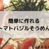 【レシピ】簡単に作れるトマトバジルそうめんを作る。