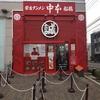 【蒙古タンメン中本】初めて食べる方は「5辛」がおすすめな話(体験談)