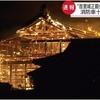沖縄・首里城に大火事、状況や放火原因などについて