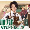 中村倫也company〜「珈琲いかがでしょう・Blu-ray&DVD」