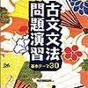 『古文文法問題演習(河合出版)』