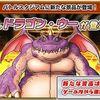 【モンパレ】新SS初のBS景品! ドラゴン・ウーの個人的な評価