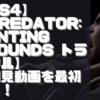 【初見動画】PS4【Predator: Hunting Grounds トライアル】を遊んでみての感想!