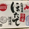 ★ マレーシアのローカルスーパーで日本食材を!!