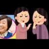 増田明美サン、告げ口のキキスギでは?