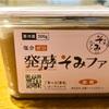 「発酵そみファ」を減塩の強い味方に!