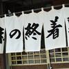 味の終着駅 次郎長本店@三島