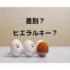 【ヒエラルキー】慶應大学は俗にいう学内格差、学部差別が本当にあるのか?