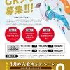 1月GRM入会キャンペーン