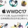 Apple、日本時間6月6日午前2時からWWDC2017の基調講演をライブストリーミングすると発表