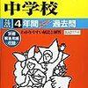 安田学園中学校では、明日2/25(土)に中学入試説明会を開催するそうです【予約不要】