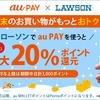 ローソンでau PAYが20%還元!🎉2019年12月31日まで期間限定