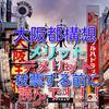 大阪都構想 メリット デメリット 2020年度版 投票する前に読め!!!