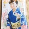 「美しいキモノ 2016冬号 掲載品 中島敬子さんの帯」のまき