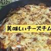 ソウル 初めて食べたチーズチムタク!濃厚で美味しかった!