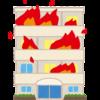 横浜市鶴見区で分譲マンションを検討してみた備忘録その6~火災保険を検討する~