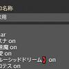 FF14*PS4*パッド*ロールアクション切り替えマクロ