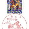 【風景印】静岡中野郵便局
