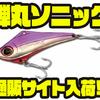 【ウォーターランド】ダイキャストボディを持つメタルバイブ「弾丸ソニック」通販サイト入荷!