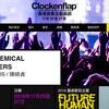 今更ながら嬉しい!ClockenflapでThe Chemical Brothersが観られる