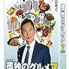 孤独のグルメ Season8 #1『神奈川県横浜中華街の中華釜飯と海老雲呑麺』