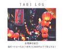 台湾旅行記① 猫村(猴硐)→十分→九分(→夜市)を2000円以下で周る方法!