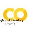 Google Colaboratory で遊ぶ - 少し触ってみた -