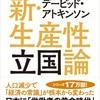 「生産性」を論じるなら読んどくべき:読書録「新・生産性立国論」