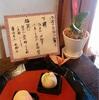 今週(2/1〜2/6)の季節の和菓子