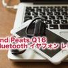 SoundPEATS(サウンドピーツ) Q16 Bluetooth イヤフォン レビュー | ノイズキャンセリング&AACコーデック対応 iPhoneで高音質