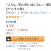 AmazonKindleで50%還元セール「ちびねこ亭の思い出ごはん」他 期間:2020年7月24日(金)~2020年8月6日(木)(日本時間)