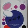 エラリー・クイーン「フランス白粉の謎」(ハヤカワ文庫)