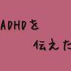 「夫がADHDの可能性がある」と自覚がない夫へ伝えた結果