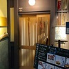 京町家おばんざい こはく 明るく元気で気遣いのできる女性スタッフと楽しくお酒を飲んで食べてとおっさんには最高の店!