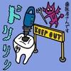 子供の歯は磨かないといけないという意識はダメ!?