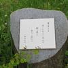 万葉歌碑を訪ねて(その1024)―愛知県豊明市新栄町 大蔵池公園(6)―万葉集 巻十 二二〇二